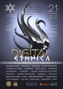 Петр Термен на Digital Etno Санкт-Петербург, 21 сентября 2018