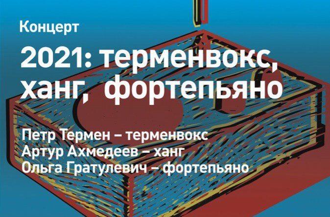 Терменвокс и фортепиано концерт в ЦЕнтре искусств. Москва